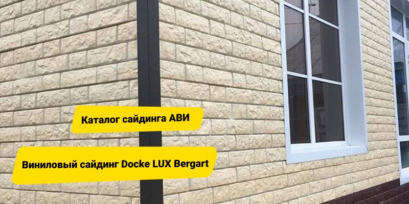 Виниловый сайдинг Docke LUX Bergart - простота и надежность