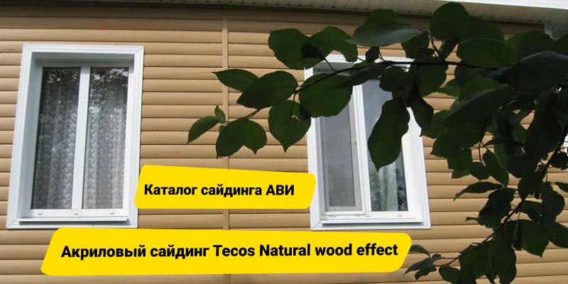 Акриловый сайдинг Tecos Natural wood effect –  бельгийское качество