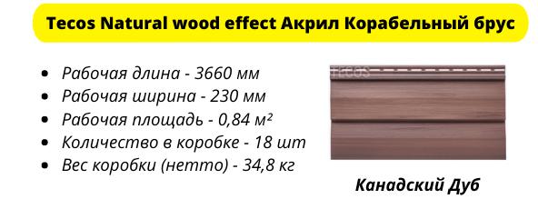 Панели Tecos Natural wood effect корабельный брус - параметры