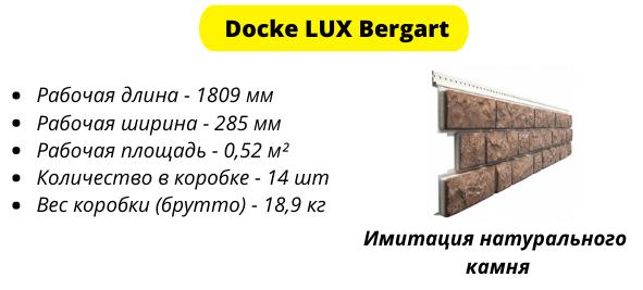 Параметры панели Docke LUX Bergart