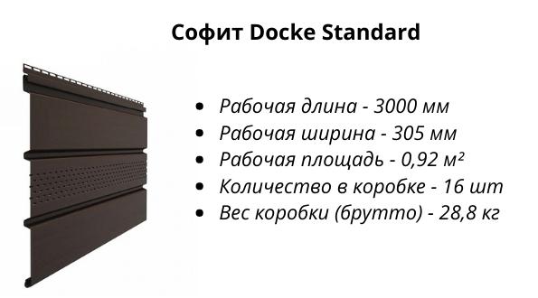 Виниловые софиты Docke Standard - параметры изделия