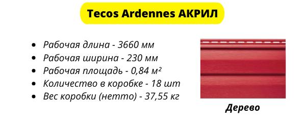 Акриловый сайдинг Tecos Ardennes - параметры панели