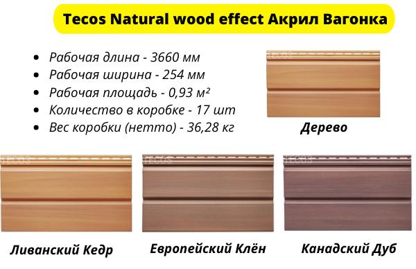 Tecos Natural wood effect вагонка - параметры панели