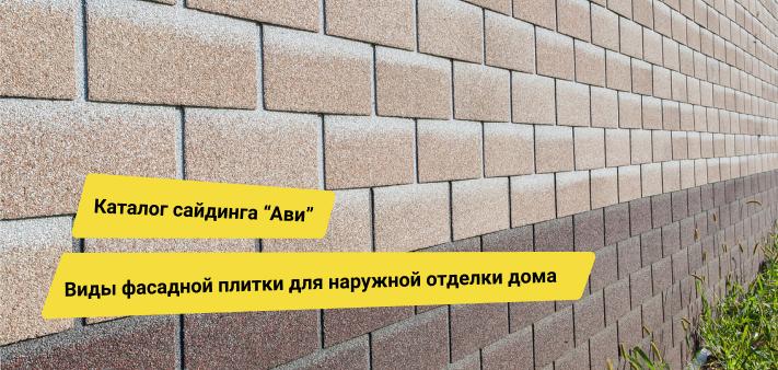 Виды фасадной плитки для наружной отделки дома