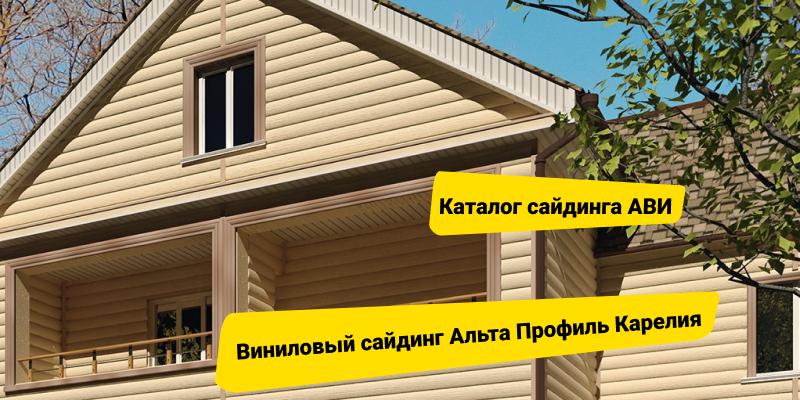 Виниловый сайдинг Альта Профиль Карелия - безупречный фасад
