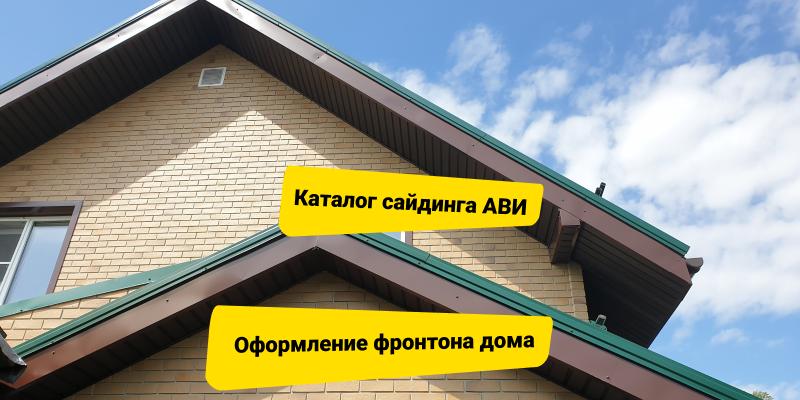 Чем оформить фронтон дома