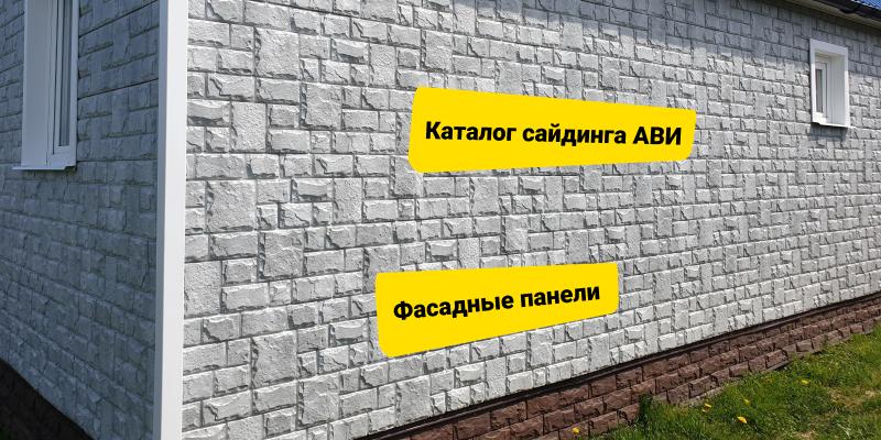 Преимущества облицовки дома фасадными панелями